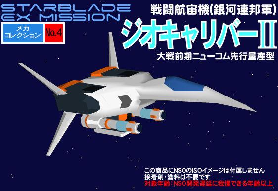 NewSpaceOrder版ジオキャリバー2NU